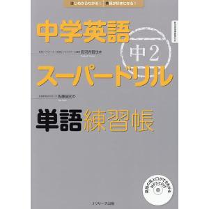 監:安河内哲也 著:佐藤誠司 出版社:Jリサーチ出版 発行年月:2015年04月