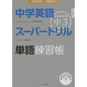 監:安河内哲也 著:佐藤誠司 出版社:Jリサーチ出版 発行年月:2015年05月