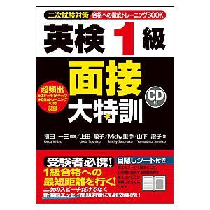 編著:植田一三 著:上田敏子 著:Michy里中 出版社:Jリサーチ出版 発行年月:2016年02月