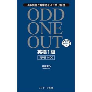 ODD ONE  OUT / 出版社-Jリサーチ出版の商品画像|ナビ