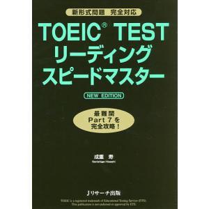 TOEIC TESTリーディングスピードマスター 最難関Part7を完全攻略! / 成重寿