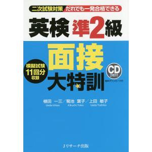 著:植田一三 著:菊池葉子 著:上田敏子 出版社:Jリサーチ出版 発行年月:2017年06月