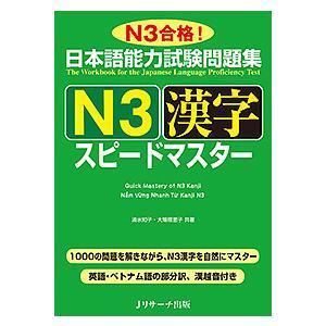 日本語能力試験問題集N3漢字スピードマスター N3合格! / 清水知子 / 大場理恵子