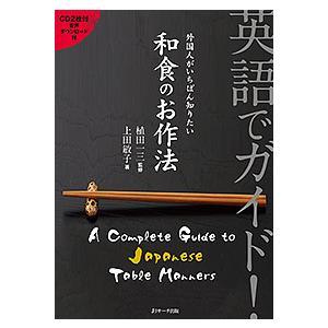著:上田敏子 監修:植田一三 出版社:Jリサーチ出版 発行年月:2018年04月