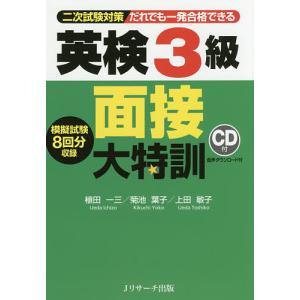 著:植田一三 著:菊池葉子 著:上田敏子 出版社:Jリサーチ出版 発行年月:2018年06月