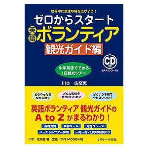 著:川本佐奈恵 出版社:Jリサーチ出版 発行年月:2018年08月