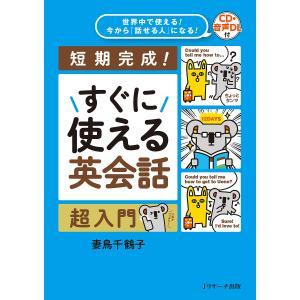 著:妻鳥千鶴子 出版社:Jリサーチ出版 発行年月:2019年05月