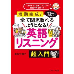 著:妻鳥千鶴子 出版社:Jリサーチ出版 発行年月:2019年08月