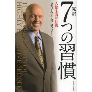 完訳7つの習慣 人格主義の回復 / スティーブン・R・コヴィー / フランクリン・コヴィー・ジャパン|bookfan