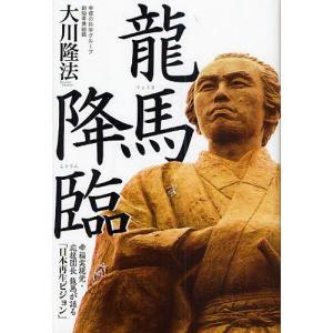 著:大川隆法 出版社:幸福の科学出版 発行年月:2010年02月