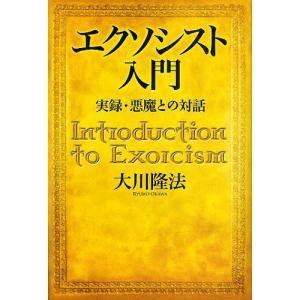 著:大川隆法 出版社:幸福の科学出版 発行年月:2010年03月