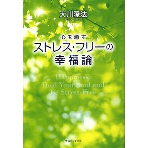 著:大川隆法 出版社:幸福の科学出版 発行年月:2012年07月 シリーズ名等:OR BOOKS