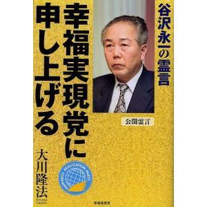 著:大川隆法 出版社:幸福実現党 発行年月:2013年02月