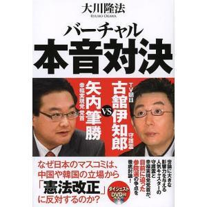 著:大川隆法 出版社:幸福実現党 発行年月:2013年06月 シリーズ名等:幸福実現党シリーズ
