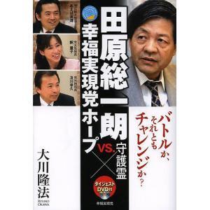 著:大川隆法 出版社:幸福実現党 発行年月:2013年06月