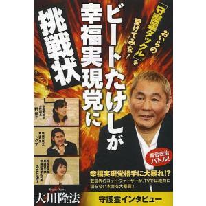著:大川隆法 出版社:幸福実現党 発行年月:2013年07月