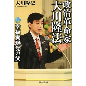 著:大川隆法 出版社:幸福の科学出版 発行年月:2013年07月 シリーズ名等:OR BOOKS
