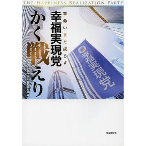 編:幸福の科学第五編集局 出版社:幸福実現党 発行年月:2013年11月