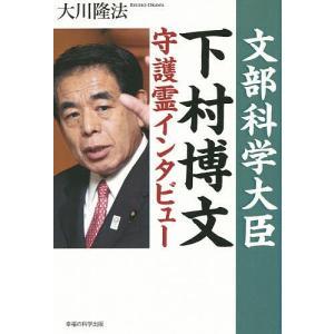 文部科学大臣・下村博文守護霊インタビュー / 大川隆法