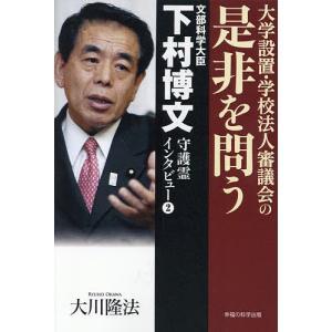 文部科学大臣・下村博文守護霊インタビュー 2 / 大川隆法