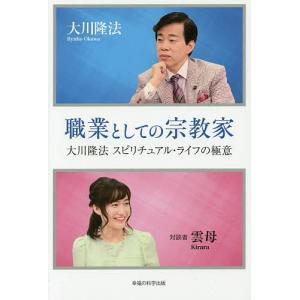 著:大川隆法 出版社:幸福の科学出版 発行年月:2015年10月 シリーズ名等:OR BOOKS
