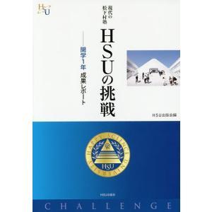現代の松下村塾HSUの挑戦 開学1年成果レポートの商品画像|ナビ