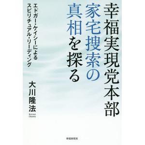 著:大川隆法 出版社:幸福実現党 発行年月:2016年08月