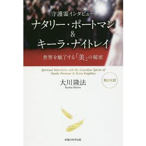 守護霊インタビュー ナタリー・ポートマン&キーラ・ナイトレイ...