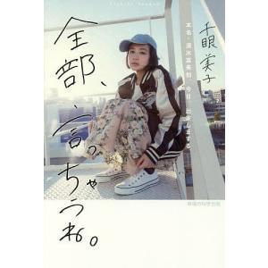 全部、言っちゃうね。 本名・清水富美加、今日、出家しまする。/千眼美子|bookfan