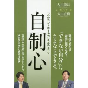 自制心 「心のコントロール力」を高めるコツ/大川隆法/大川直樹