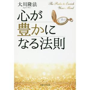 心が豊かになる法則 (OR BOOKS)の商品画像 ナビ