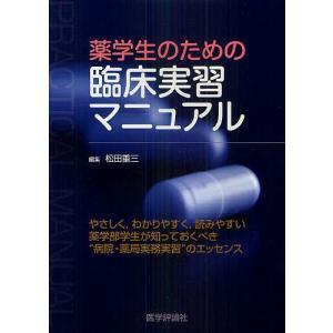 薬学生のための臨床実習マニュアル / 松田重三