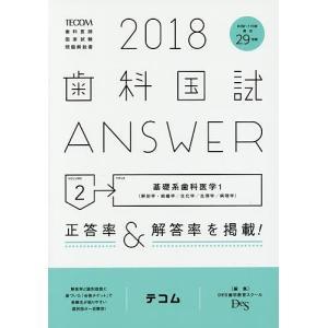 歯科国試ANSWER 2018-2 / DES歯学教育スクール