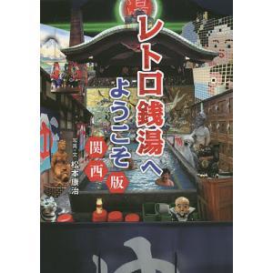 レトロ銭湯へようこそ 関西版 / 松本康治 / 旅行