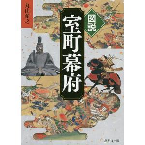 著:丸山裕之 出版社:戎光祥出版 発行年月:2018年06月
