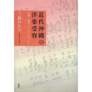 著:三島わかな 出版社:森話社 発行年月:2014年01月