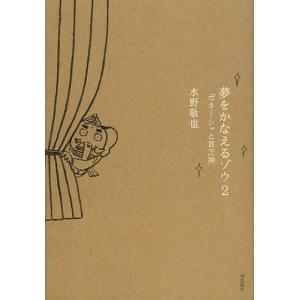 著:水野敬也 出版社:飛鳥新社 発行年月:2012年12月 巻数:2巻