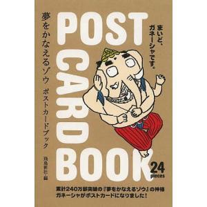 夢をかなえるゾウポストカードブック / 飛鳥新社出版部