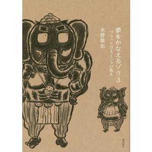 夢をかなえるゾウ 3 / 水野敬也