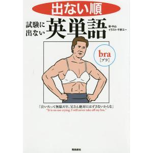 著:中山 イラスト:千野エー 出版社:飛鳥新社 発行年月:2016年04月
