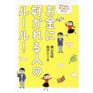 著:横山光昭 著:桜沢エリカ 出版社:飛鳥新社 発行年月:2016年12月 キーワード:ビジネス書