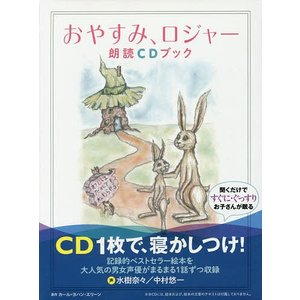 おやすみ、ロジャー朗読CDブック / カール=ヨハン・エリーン