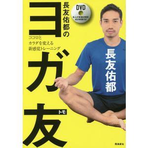 長友佑都のヨガ友 ココロとカラダを変える新感覚トレーニング / 長友佑都|bookfan
