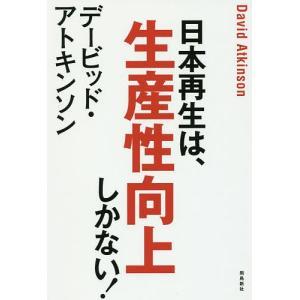 日本再生は、生産性向上しかない! / デービッド・アトキンソン|bookfan