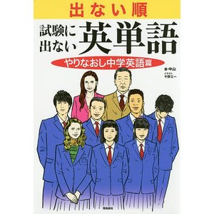 著:中山 イラスト:千野エー 出版社:飛鳥新社 発行年月:2017年05月