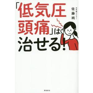 著:佐藤純 出版社:飛鳥新社 発行年月:2017年10月