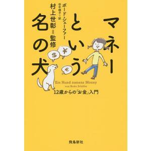 マネーという名の犬 12歳からの「お金」入門/ボード・シェーファー/田中順子/村上世彰