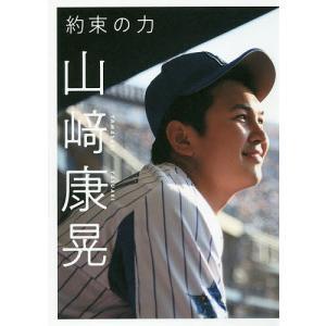 著:山崎康晃 出版社:飛鳥新社 発行年月:2018年03月
