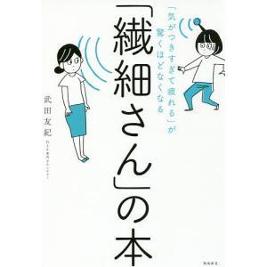 「繊細さん」の本 「気がつきすぎて疲れる」が驚くほどなくなる / 武田友紀|bookfan