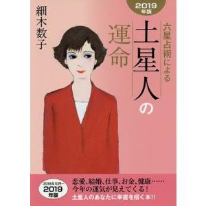 著:細木数子 出版社:飛鳥新社 発行年月:2018年08月 キーワード:bkc